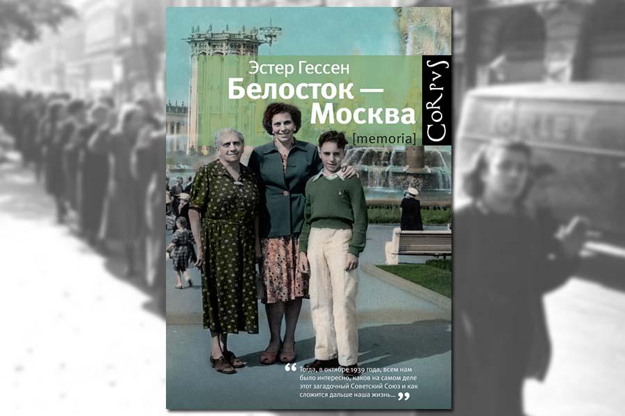Белосток Москва