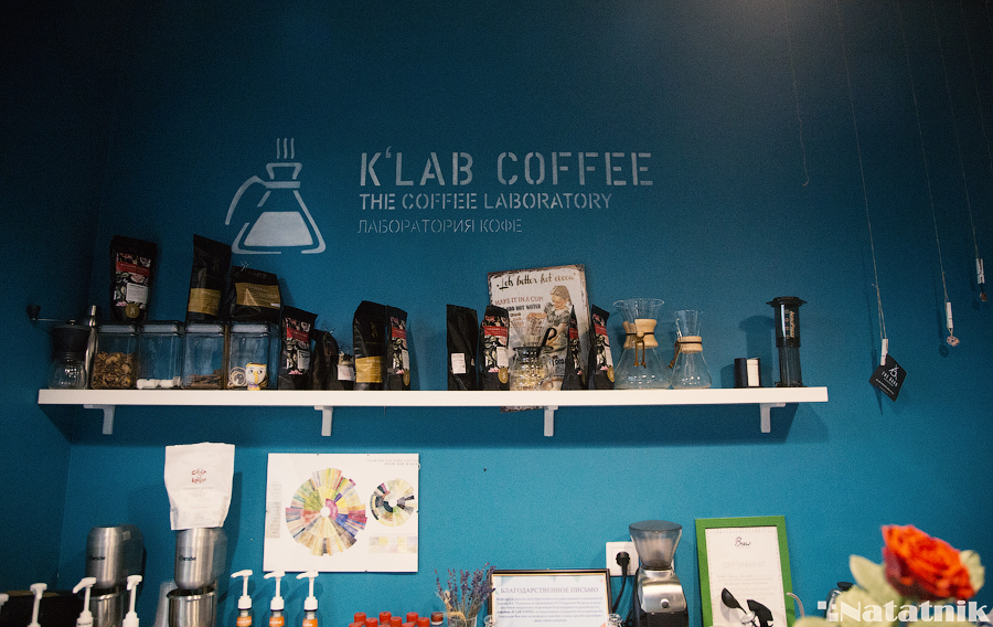 K'lab Coffee, Лаборатория кофе