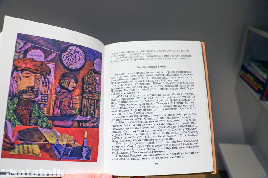 кніжныя паліцы, книжные полки, книги, Берасцейская Біблія