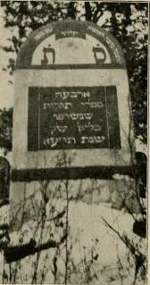 еврейское кладбище, могила, мацева