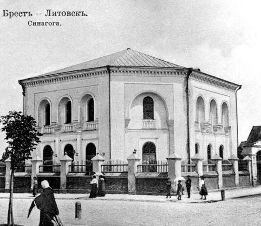 Синагога, Брест