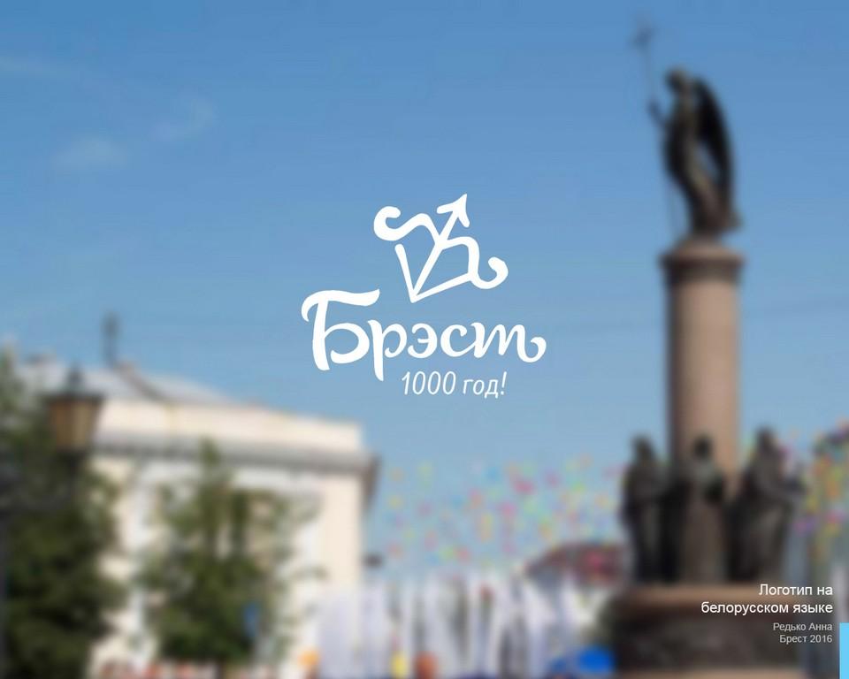 логотип Бреста, Редько