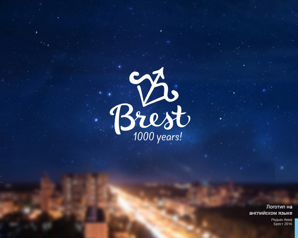 Логотип Бреста, Редько, Брест – 1000 лет