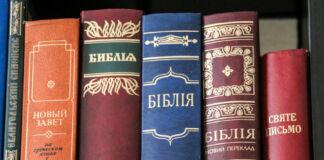книжные полки, библиотека, Павлючик, Библия, перевод