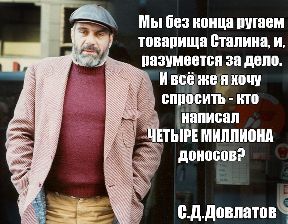 Довлатов, цитата Довлатова