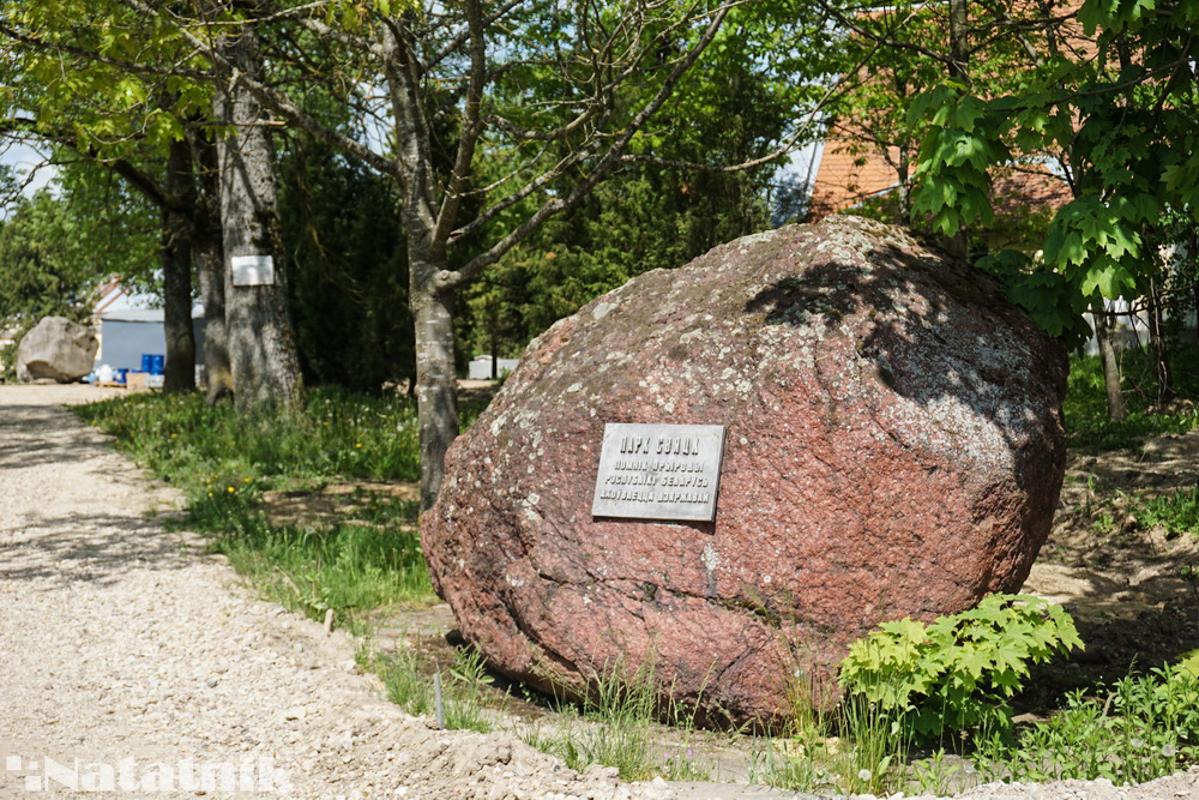 Камень, Нямнова