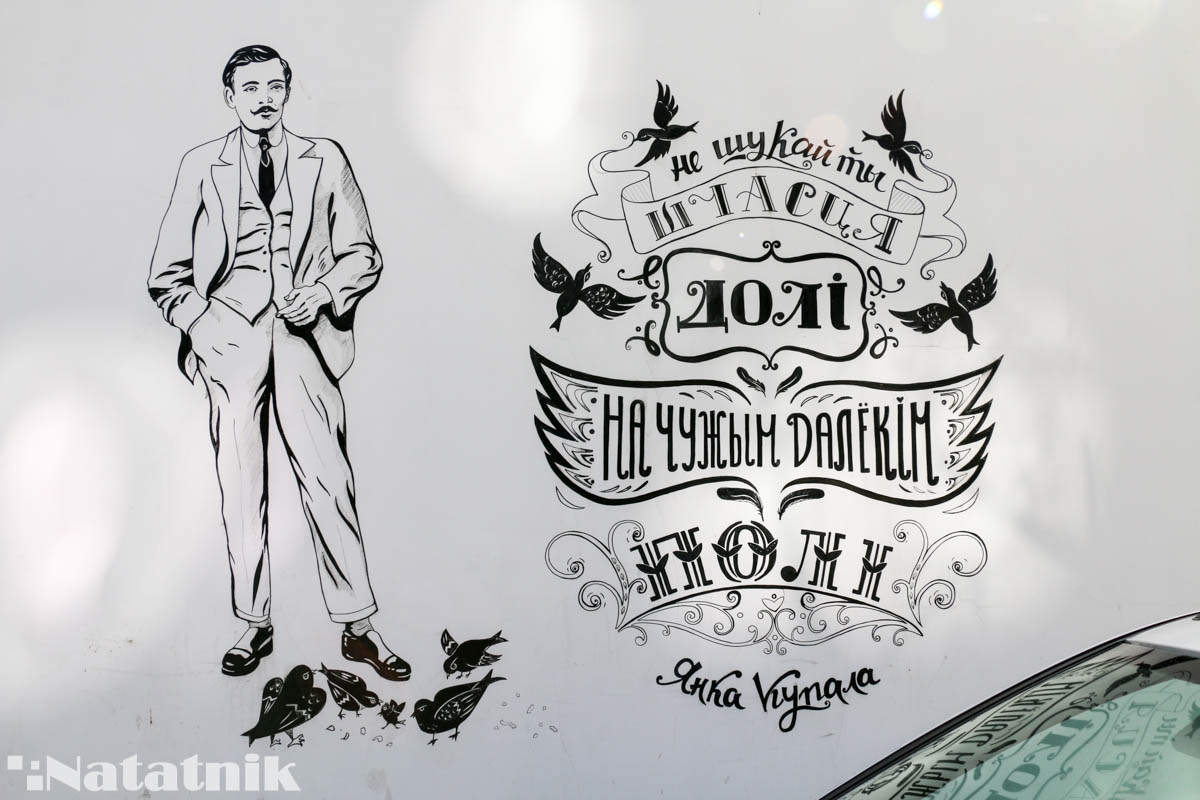 стрит-арт в Бресте, Янка Купала, рисунок, стена, вершы, Аня Яцкевич