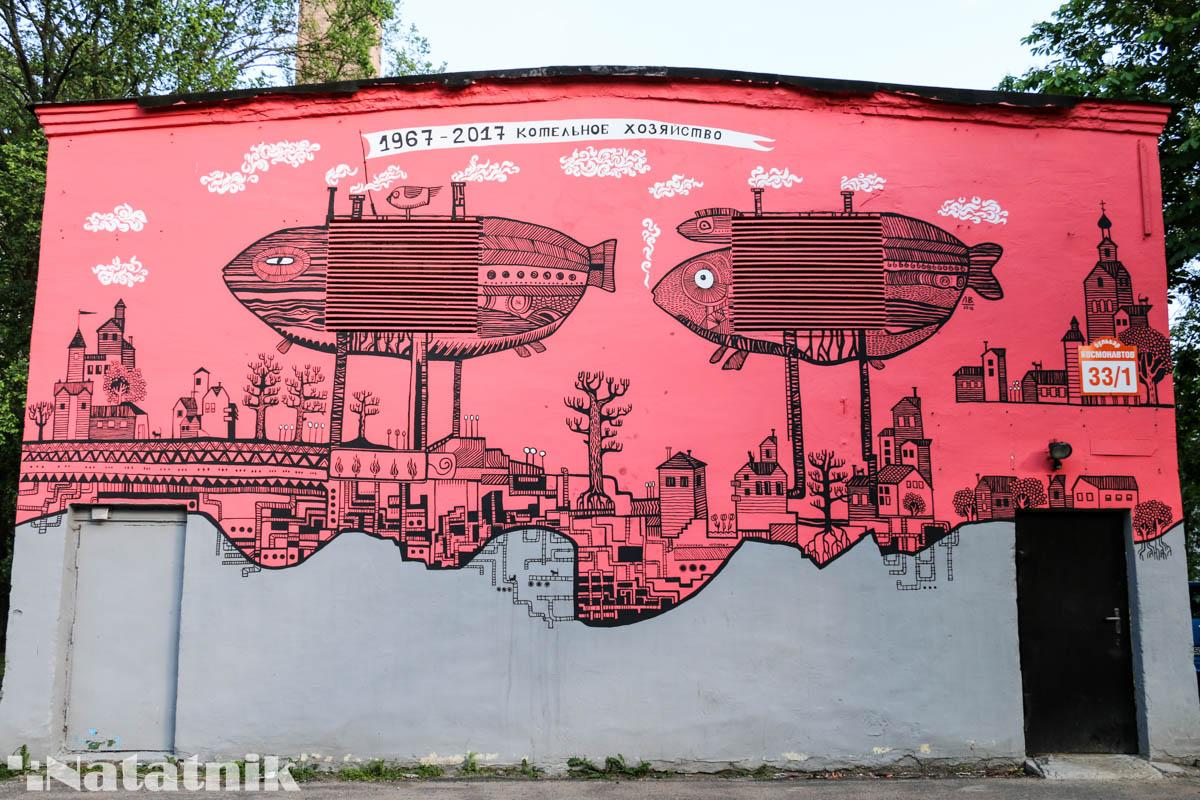 стрит-арт в Бресте, рисунок, стена, котельное хозяйство, дирижабли, Лёня Василькович