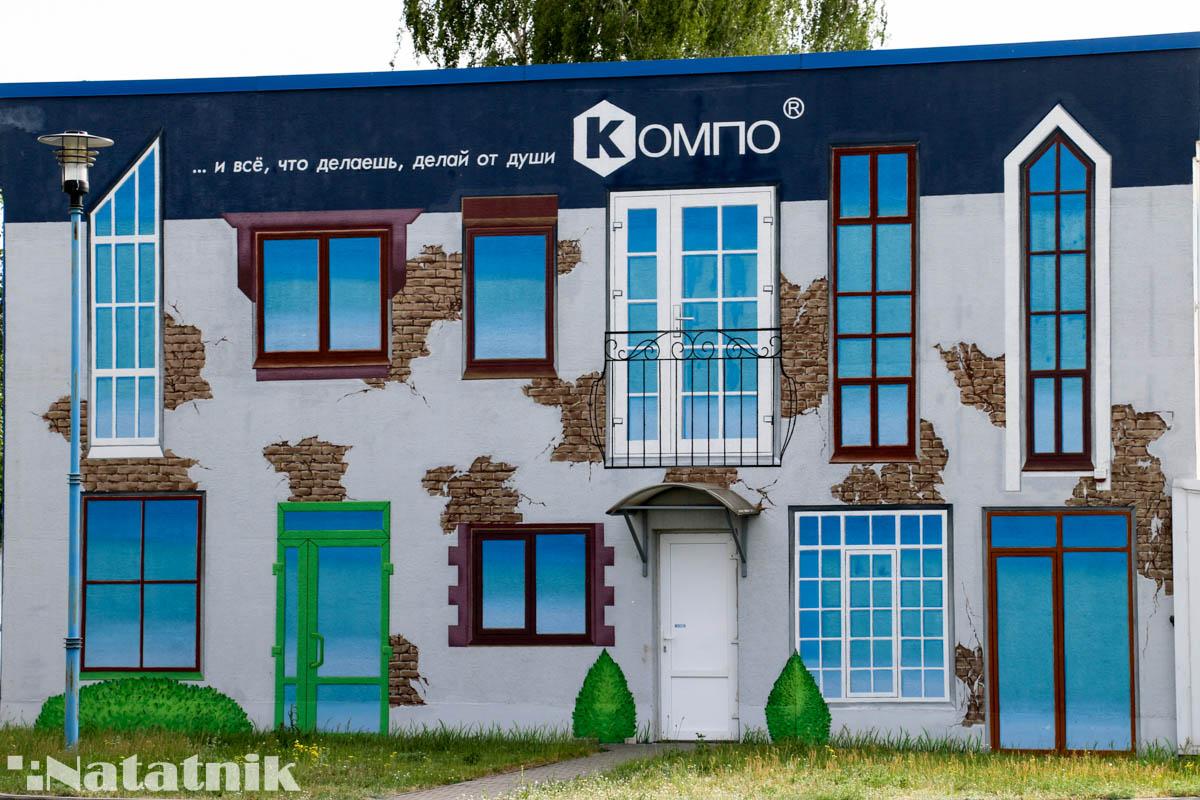 стрит-арт в Бресте, рисунок, стена, компо, реклама