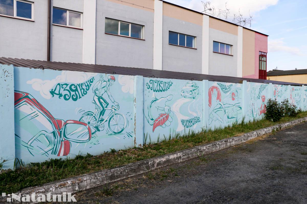 стрит-арт в Бресте, рисунок, стена, Атлант-М Запад, правила дорожного движения, художественное оформление, Аня Редько