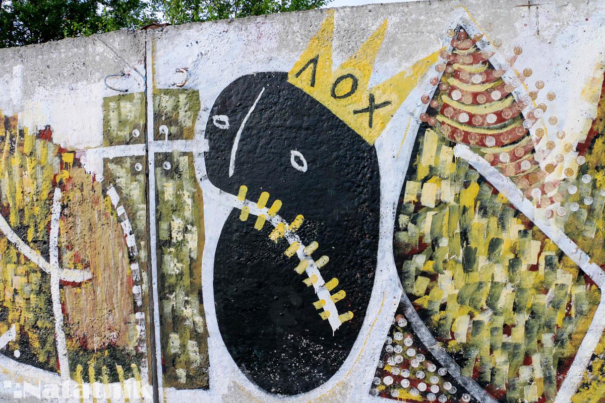 стрит-арт в Бресте, рисунок, стена, боль, забор, лох