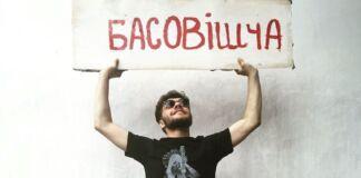 Басовішча, басы-2017