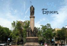 Памятник 100-летия, Брест