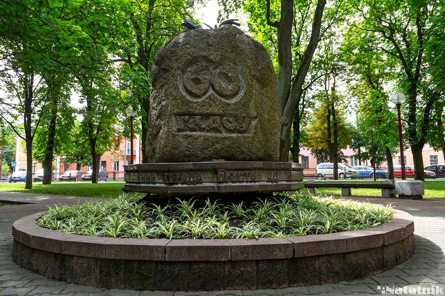 Брест, Ефим Басин, улицы Бреста, площадь Свободы, камень