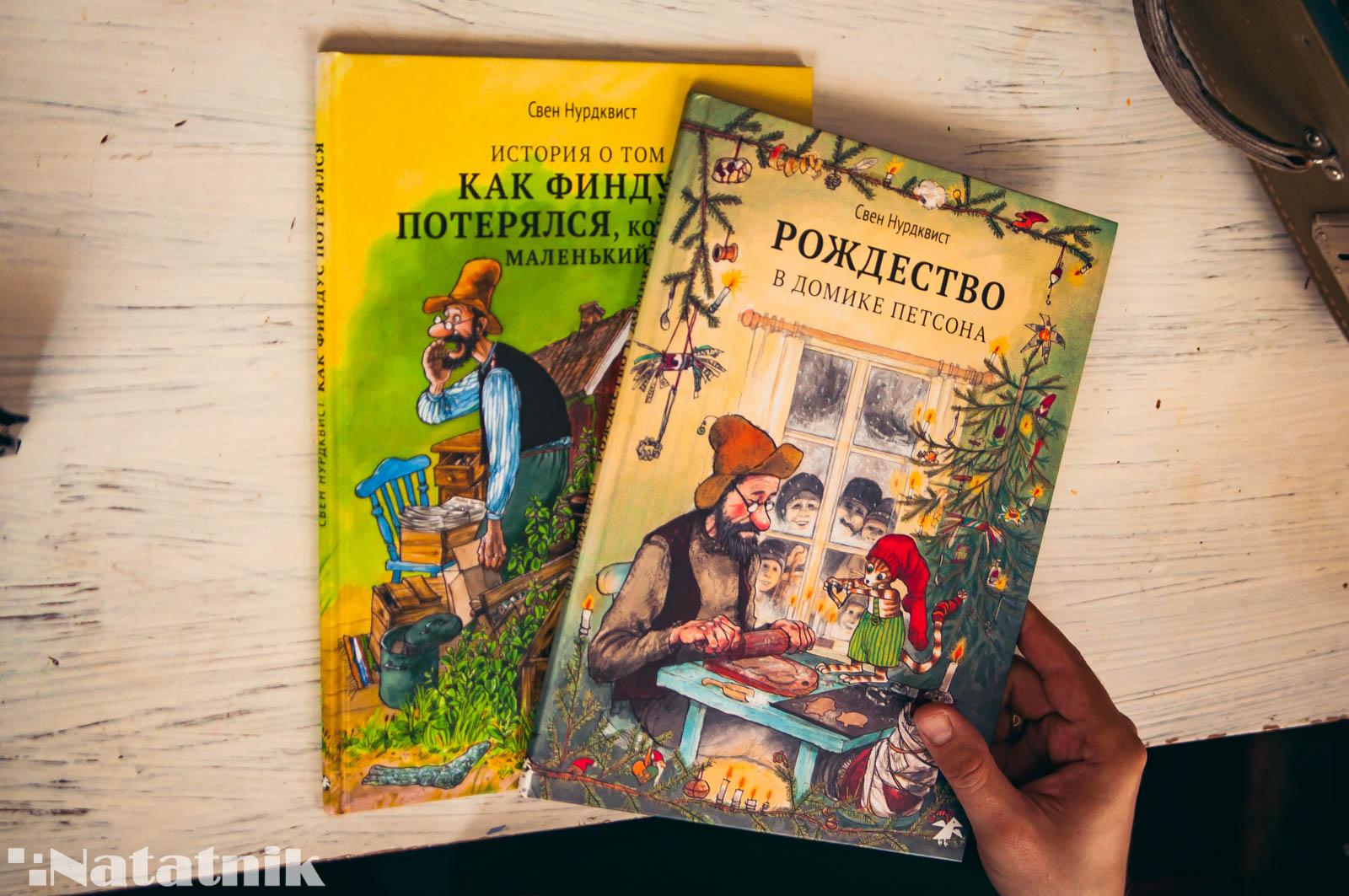 Свен Нурдквист, книги