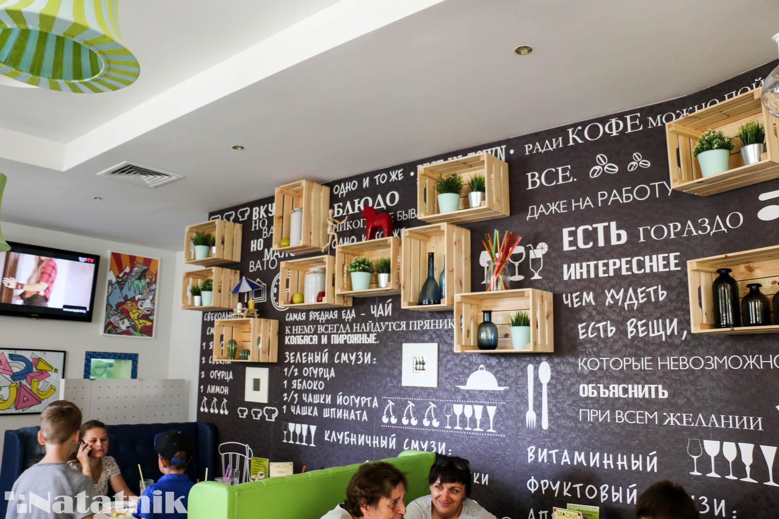 Берёза, парк, кафе Маски, еда
