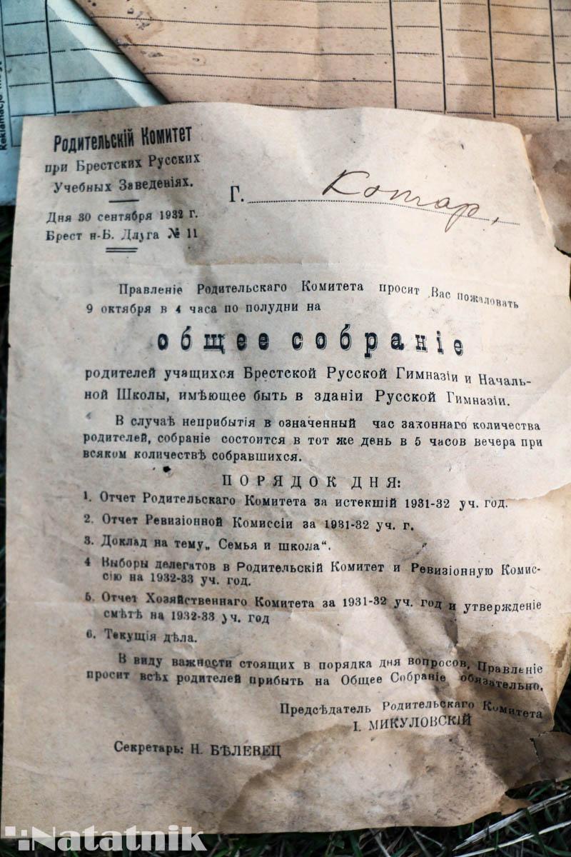 русская гимназия в Бресте, собрание 1932 года, русская гимназия