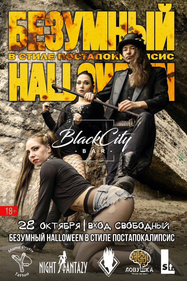 Black city, Брест