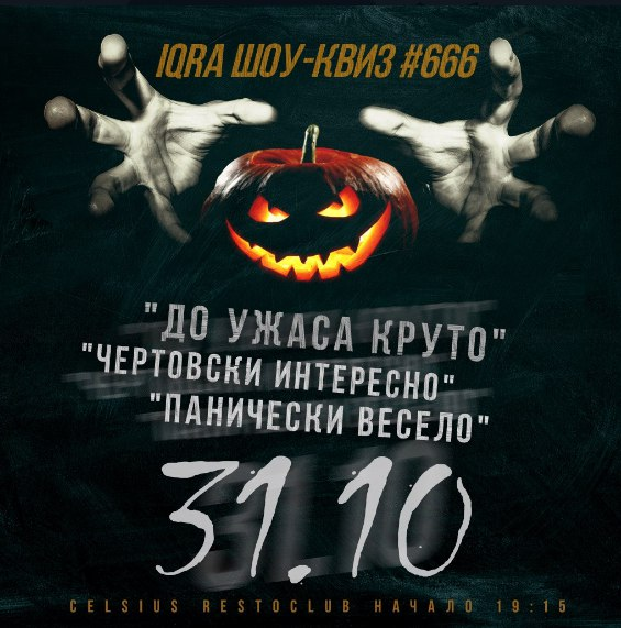 Квизы к Хэллоуину, Брест