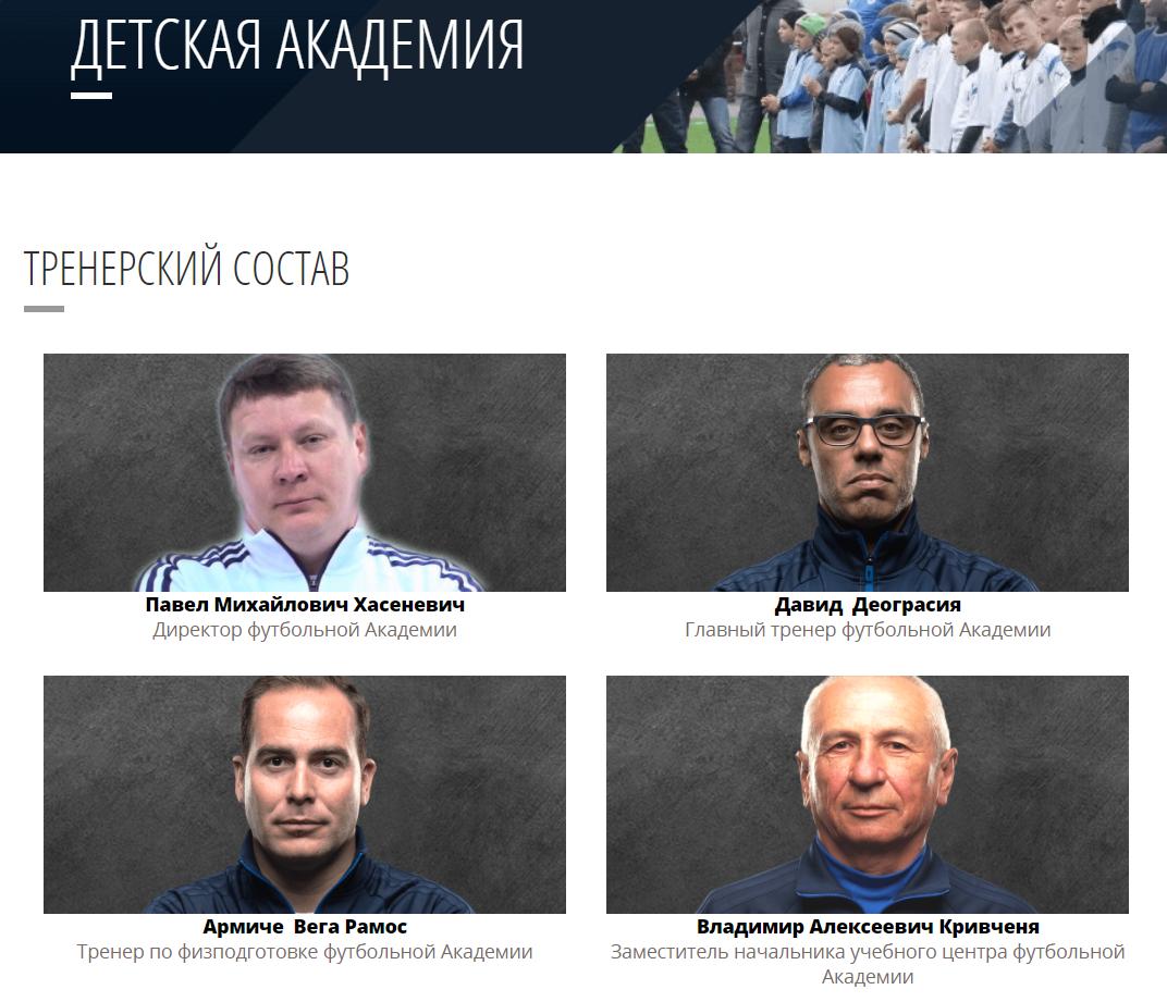 Академия Динамо Брест