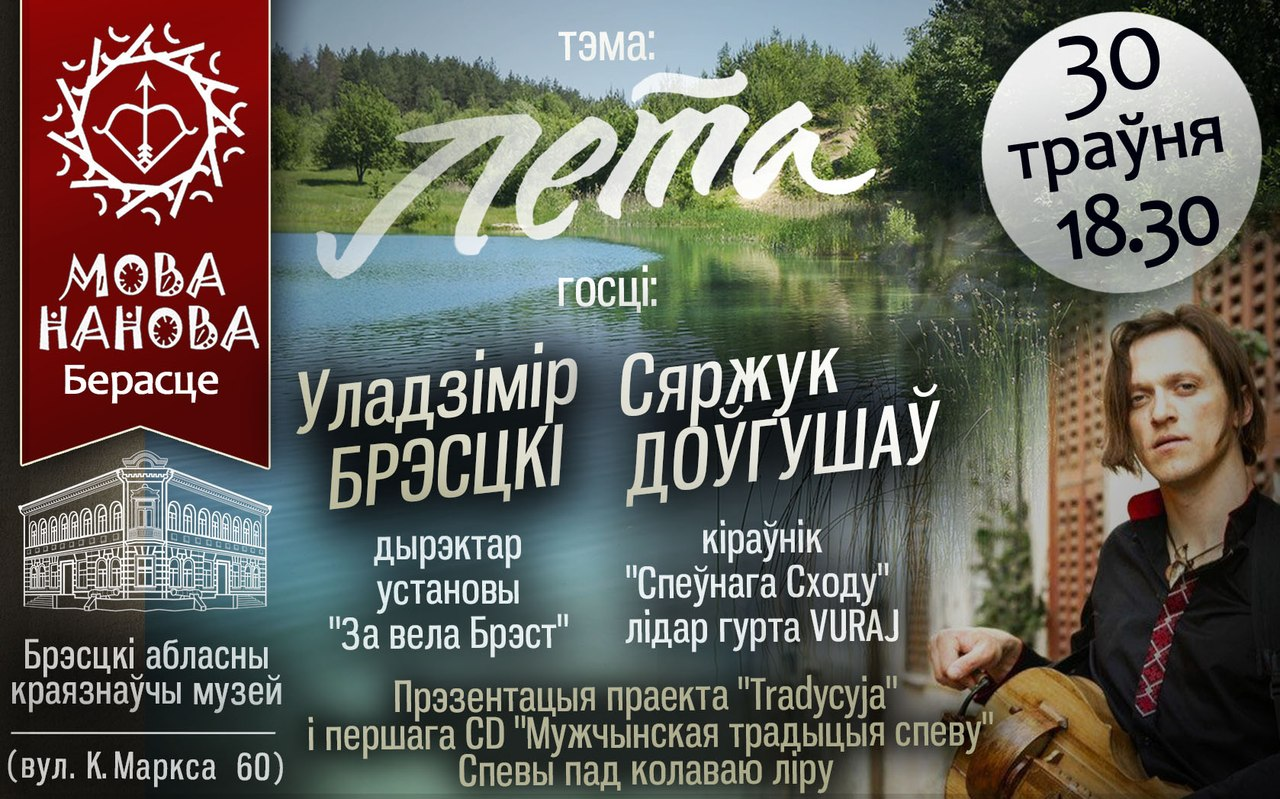 Брест, курсы беларуского языка