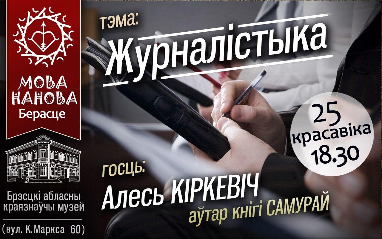 курсы беларускай мовы, Брест