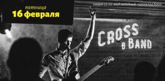 Брест, концерт, Korova
