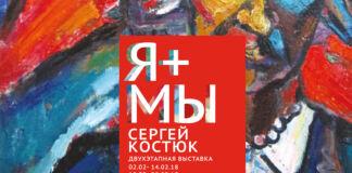 художник, выставка, Брест
