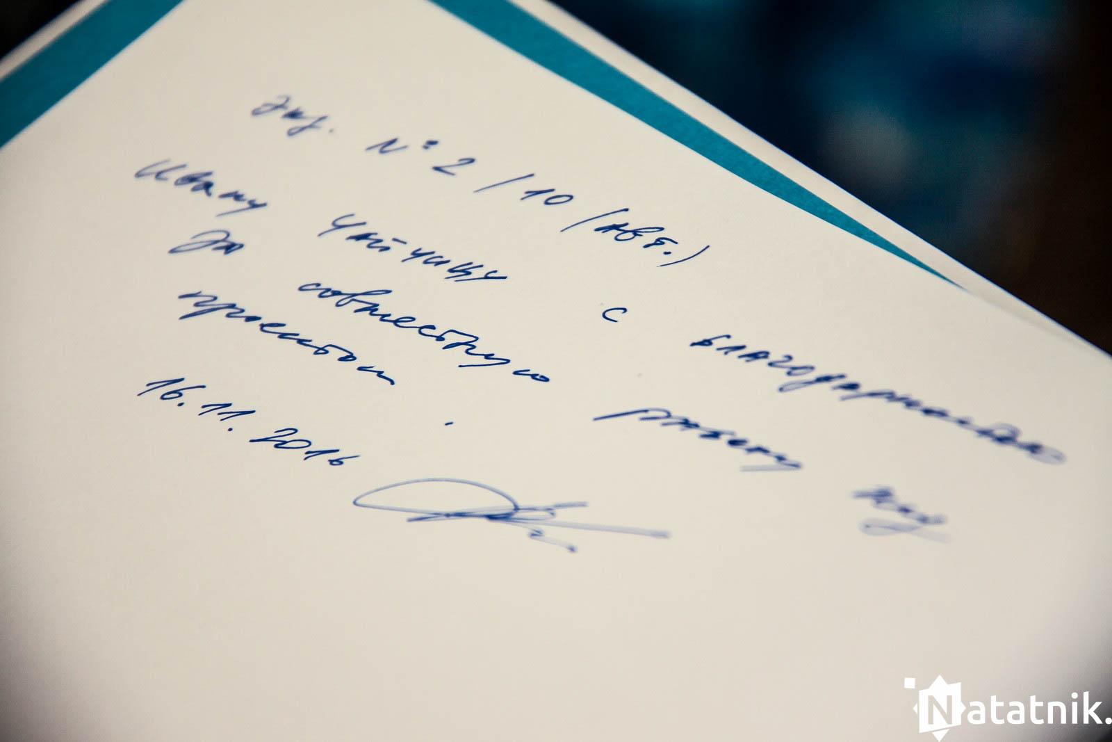 Автограф автора