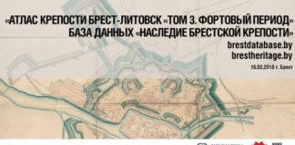 Фонд Брестской крепости