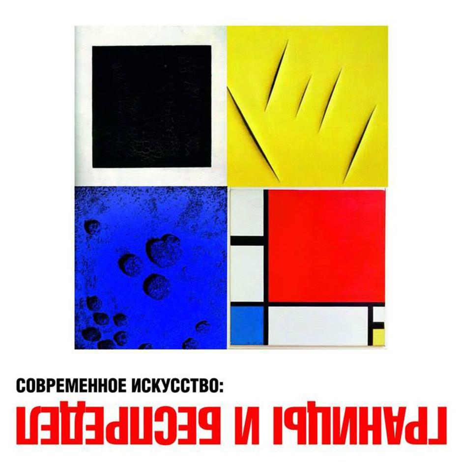 """Лекция по искусству """"Границы и беспредел"""" в Бресте"""