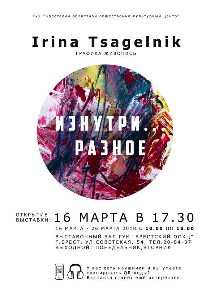 Выставка Ирины Цагельник Брест