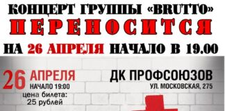Брест, концерт