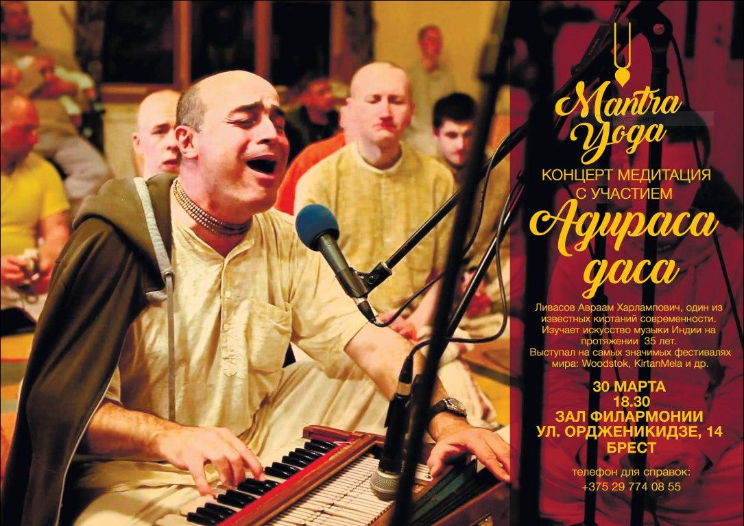 "концерт медитация ""мантра-йога"" в Бресте"