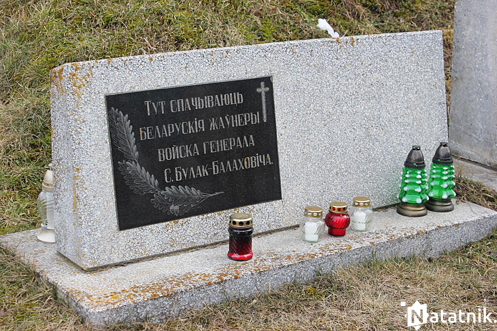 Балахоўскія могілкі