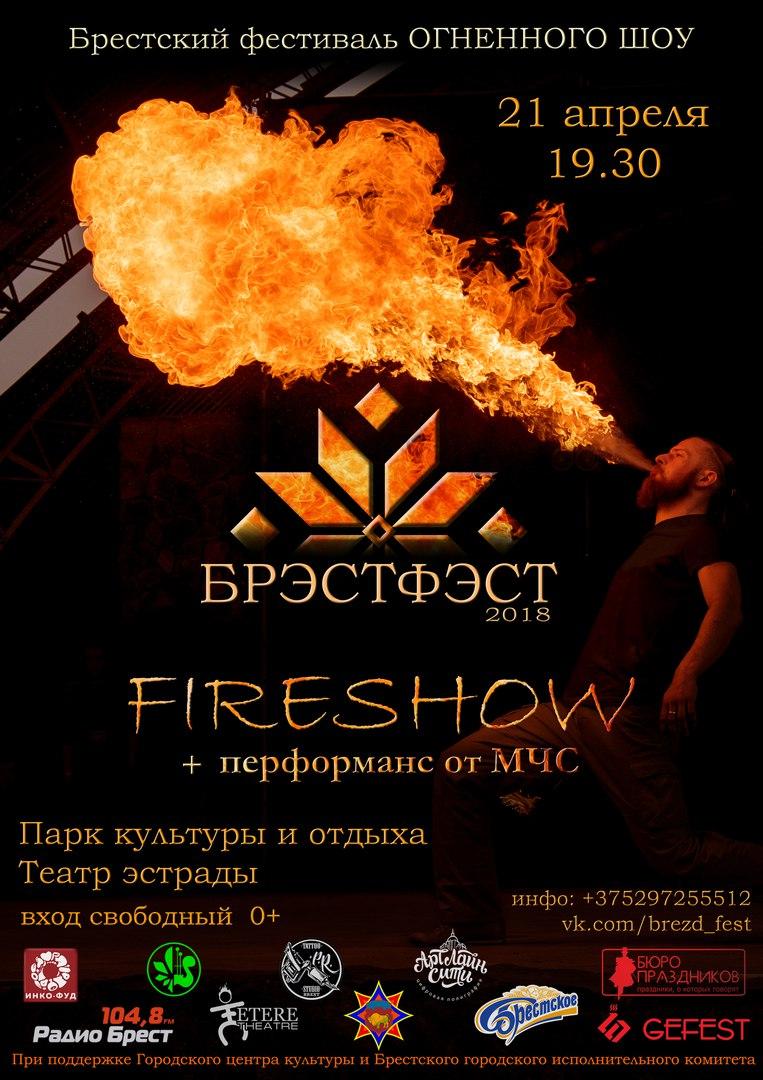 Фестиваль огня БРЭСТФЭСТ в Бресте