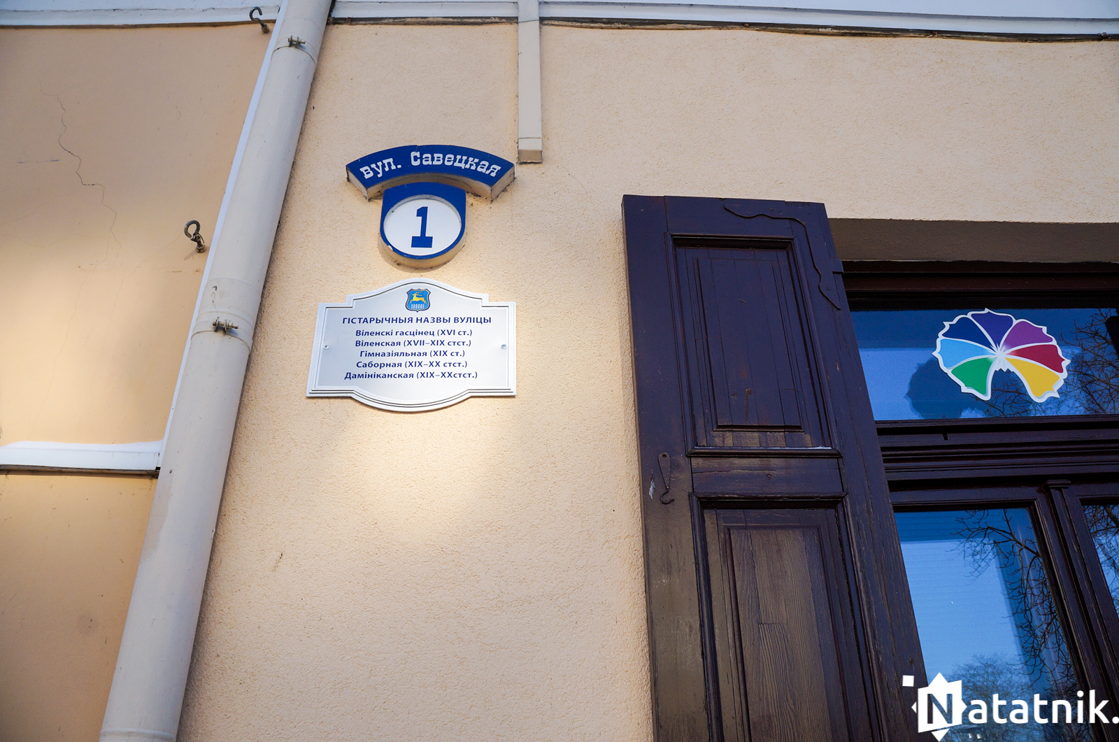 Таблички в Гродно