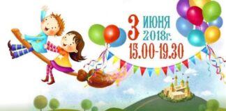 Детский праздник Брест