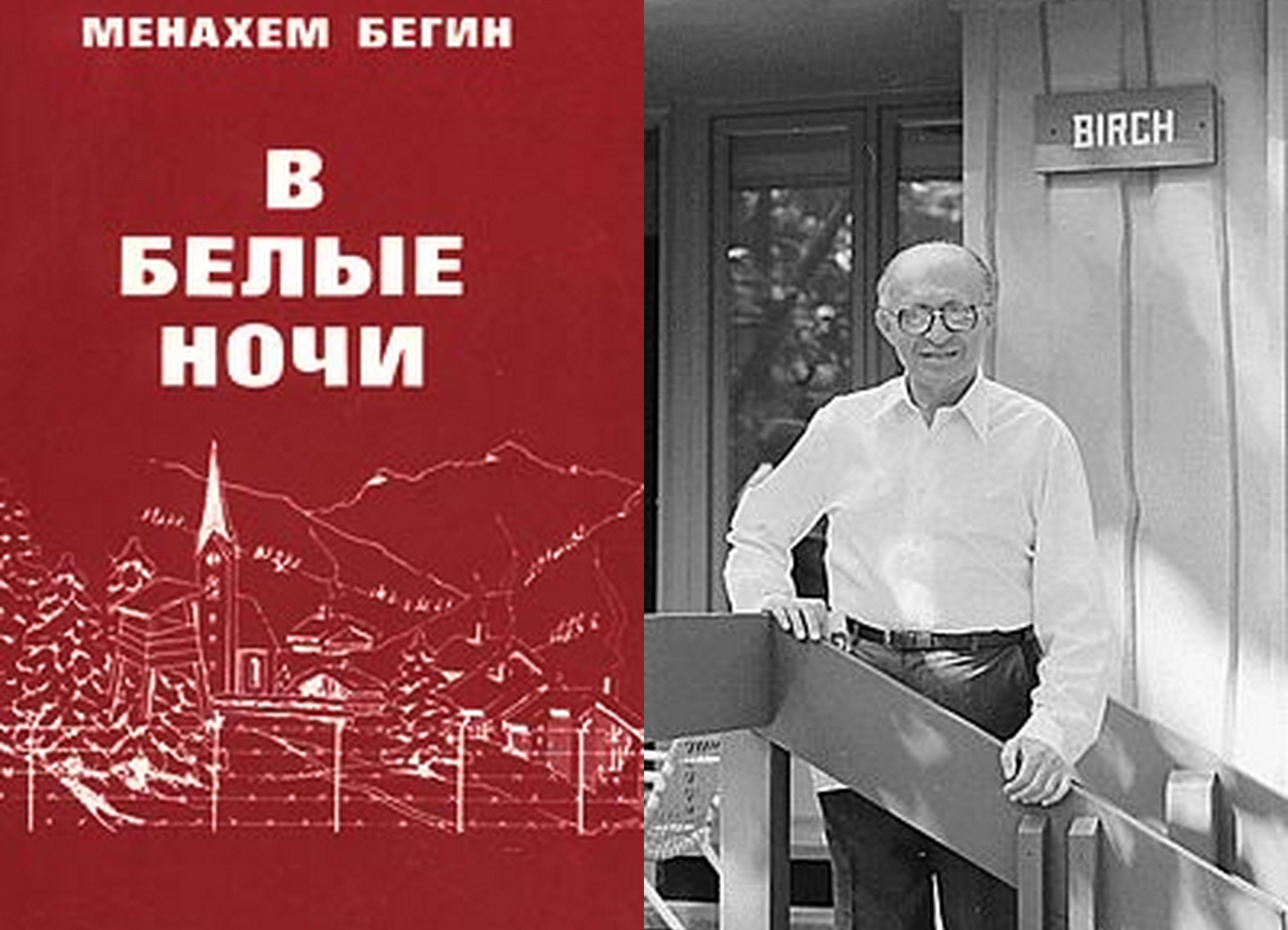 """Менахем Бегин """"В белые ночи"""""""