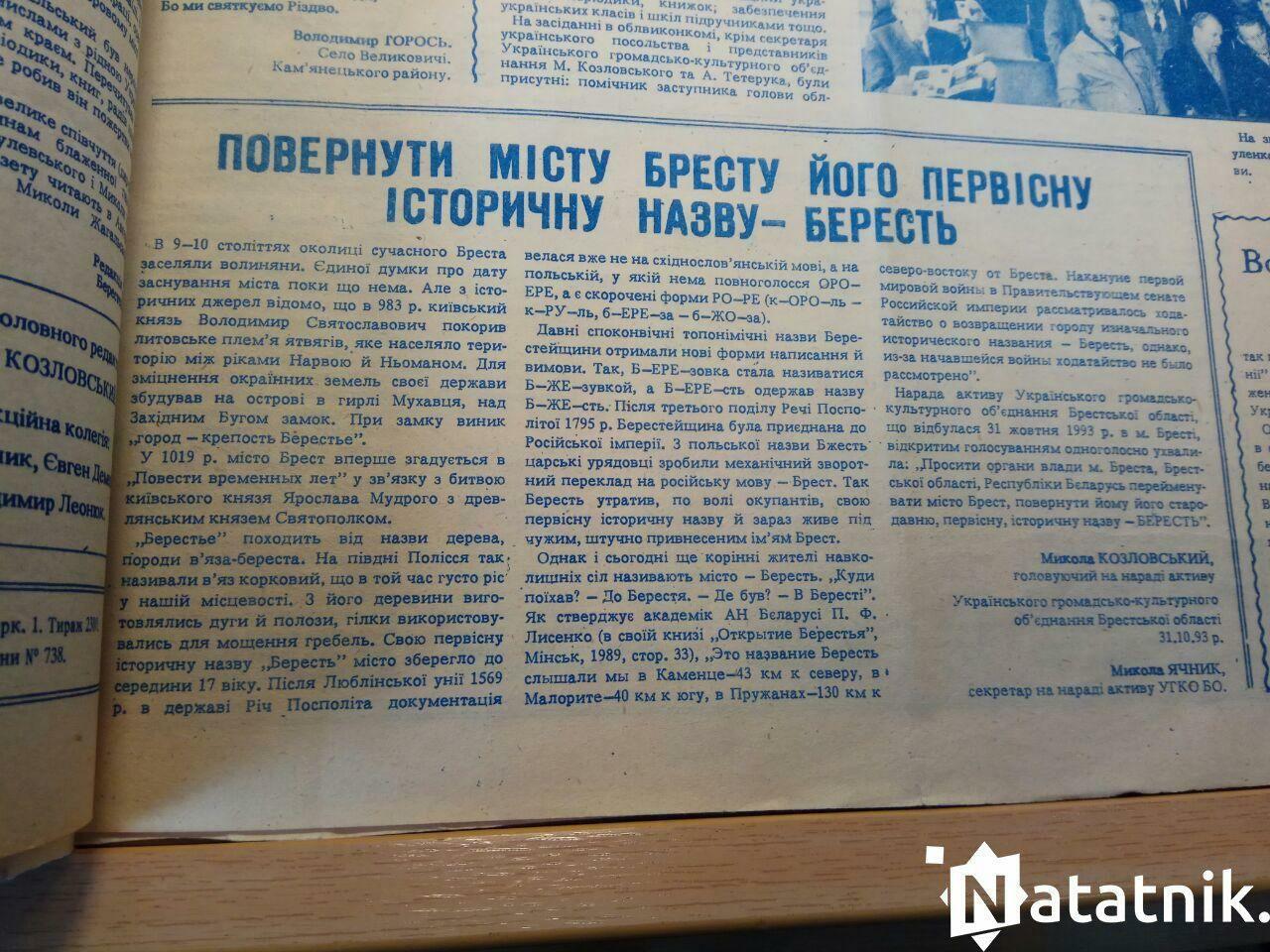 Газета Голос Берестейщины Брест