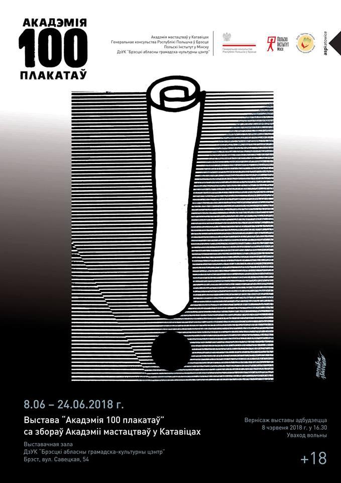 """выставка """"Академия 100 плакатов"""""""