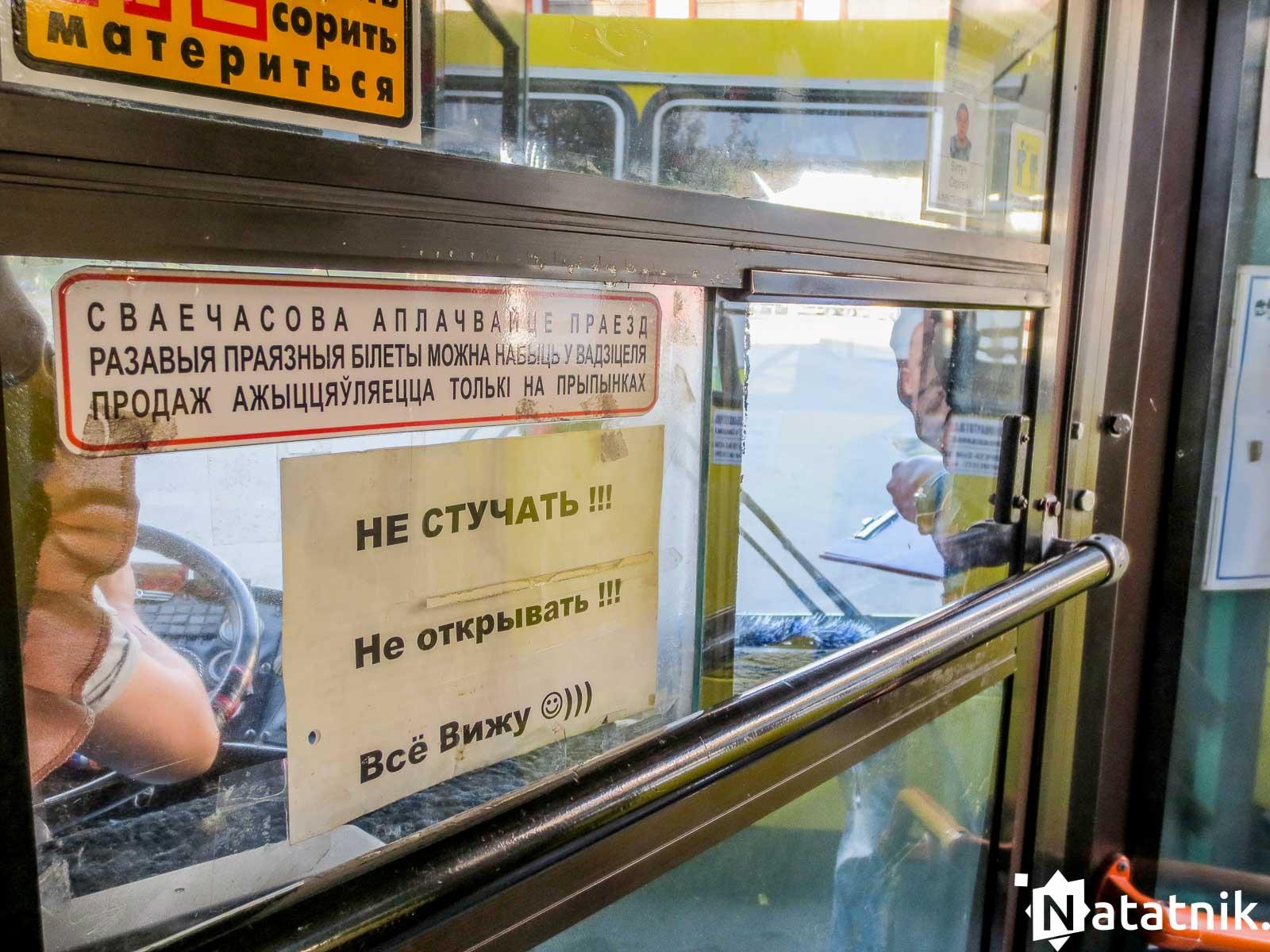 Автобус Брест