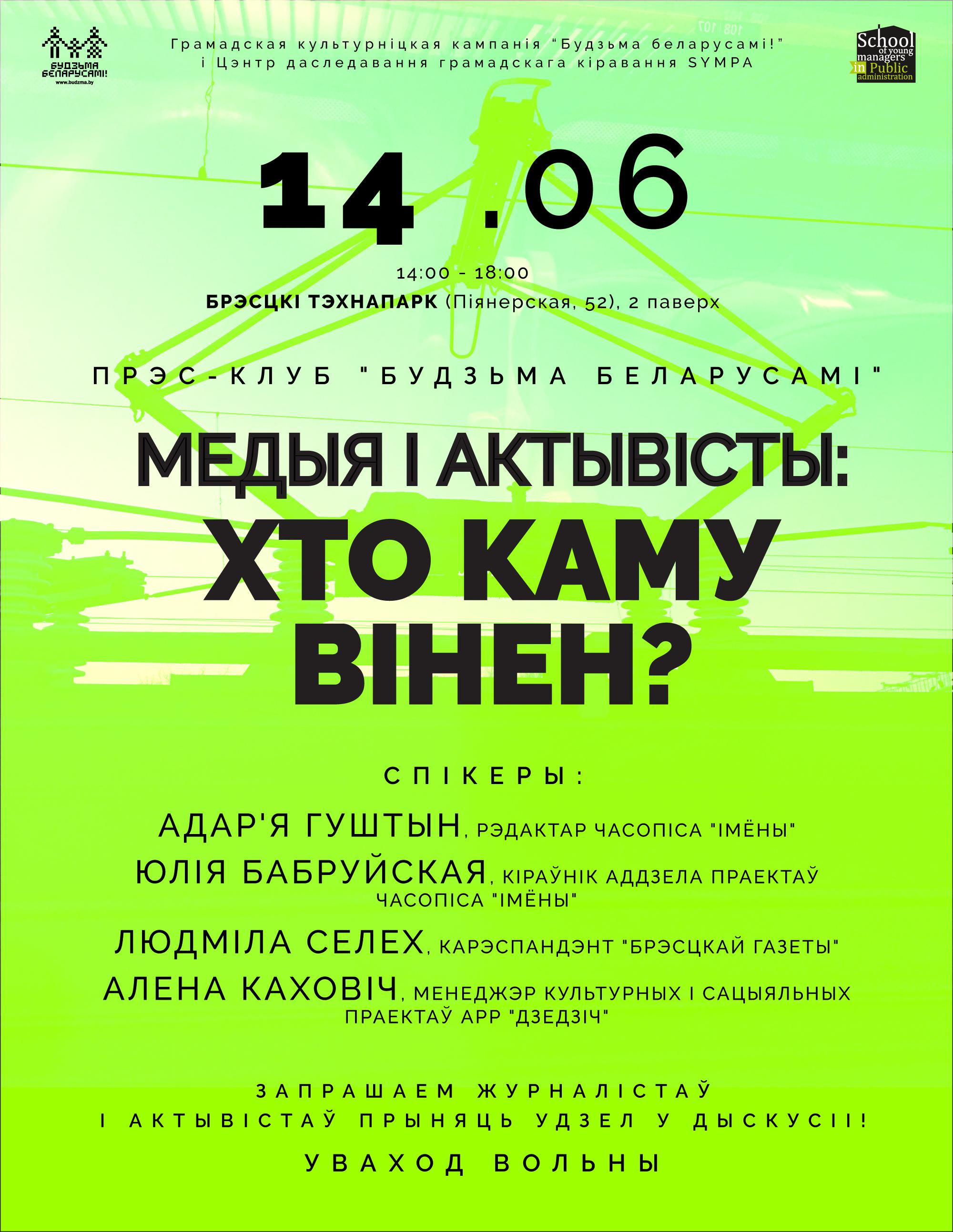 пресс-клуб Будзьма Брест