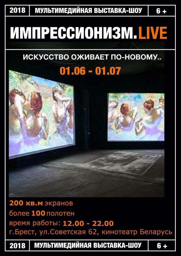Выставка импрессионизм Брест