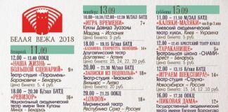 фестиваль беля вежа 2018 афиша Брест