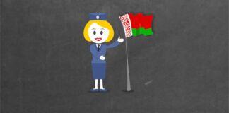 Безвиз Брест, Безвиз Беларусь