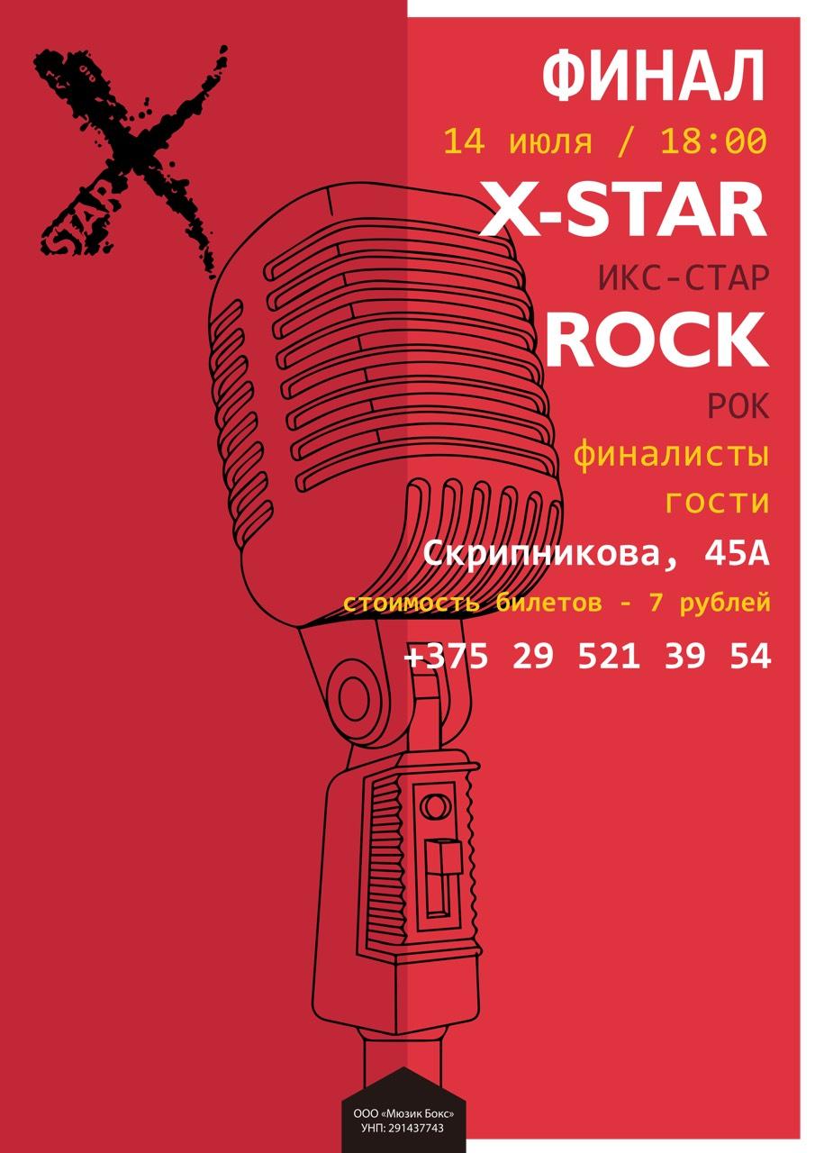 X-Star ROCK финал Брест