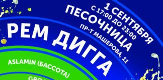 Минск, фест, музыка
