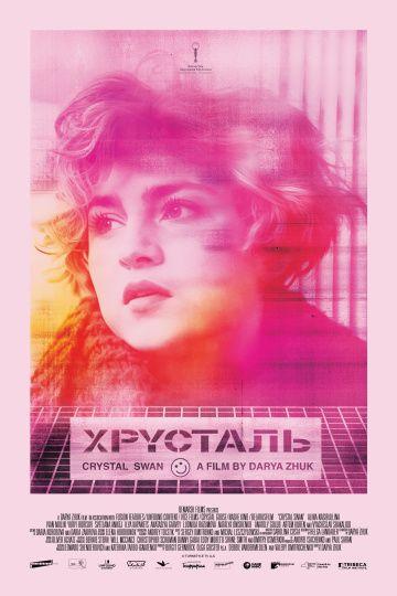 кино, Брест, Беларусьфильм