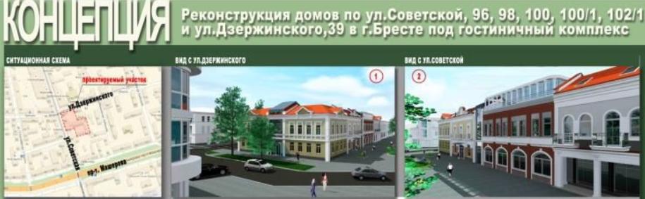 Концепция гостиничного комплекса Дзержинского и Советская
